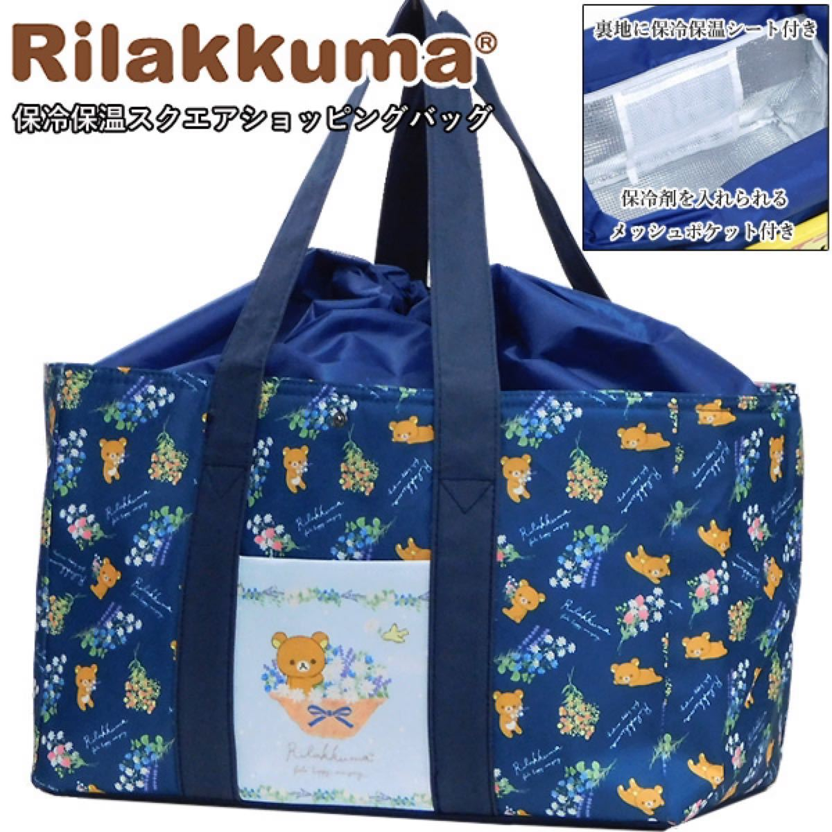 送料無料 リラックマ 保冷バッグ 大容量 クーラーバッグ レジカゴバッグ エコバッグ ショッピングバッグ レジバッグ レディース