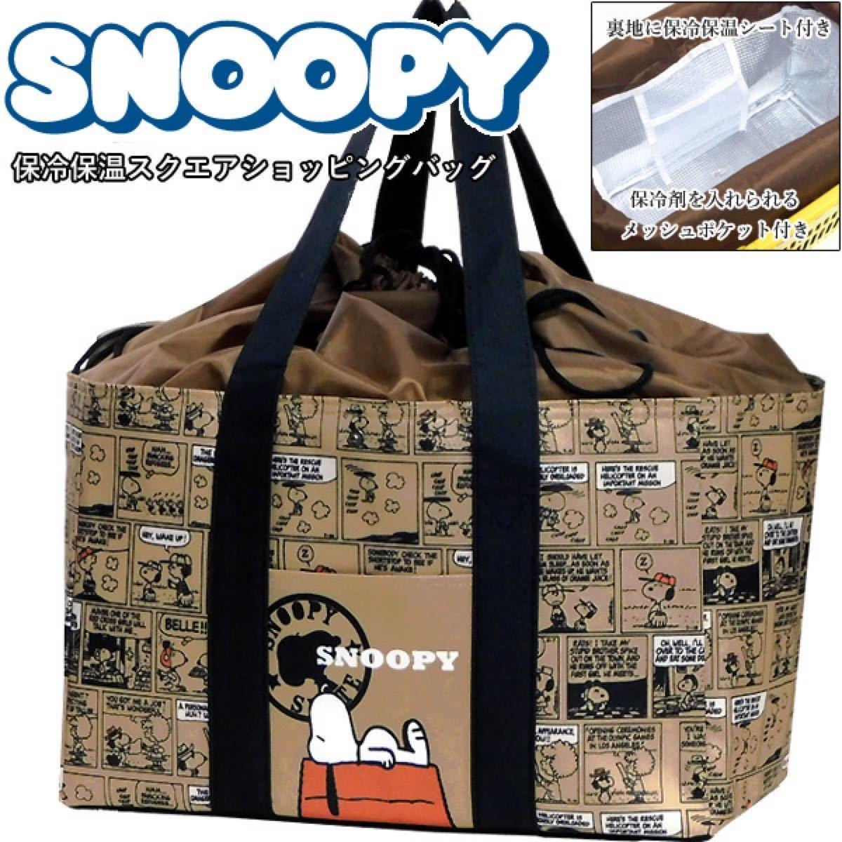 送料無料 スヌーピー 保冷バッグ 大容量 クーラーバッグ レジカゴバッグ エコバッグ  ショッピングバッグ レジバッグ ブラウン