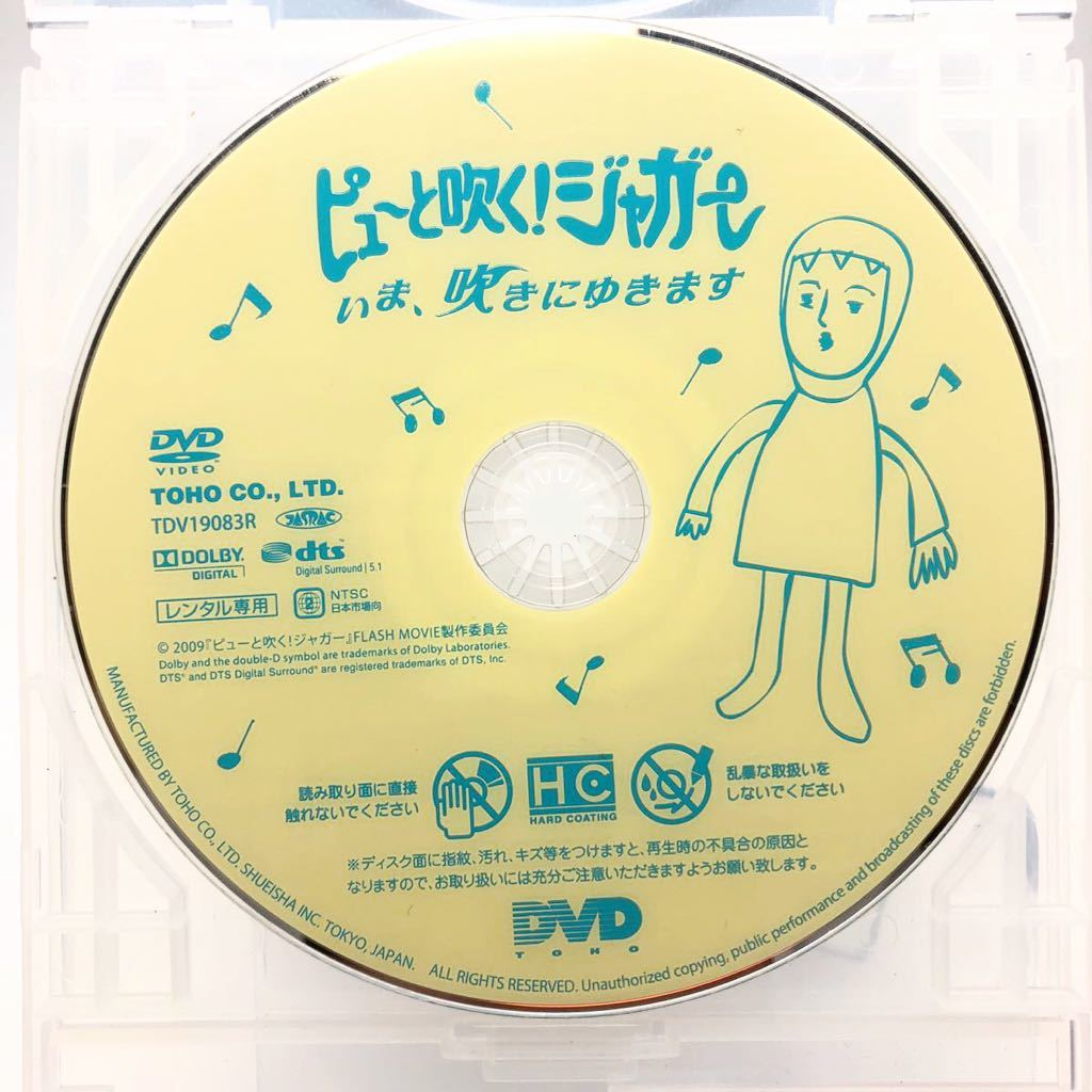 DVD 劇場版 ピューと吹く!ジャガー いま、吹きにゆきます レンタル落ち うすた京介
