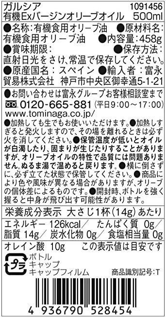 新品500ml×3本 ガルシア オーガニック エクストラバージンオリーブオイル ペット [ スペイン産 有機JAS認5278_画像3