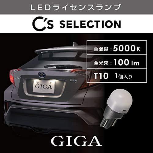 【Amazon.co.jp 限定】C'S SELECTION 車用 LED ライセンスランプ T10 5000K 100lm 車検対応 ハイブリッド車 ・ アイドリングストップ車_画像1