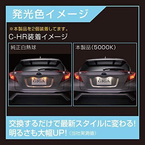 【Amazon.co.jp 限定】C'S SELECTION 車用 LED ライセンスランプ T10 5000K 100lm 車検対応 ハイブリッド車 ・ アイドリングストップ車_画像5