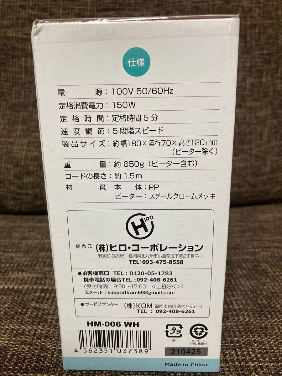 電気ハンドミキサー HM-006 WH