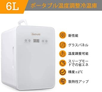 ホワイト AstroAI 冷蔵庫 小型 ミニ冷蔵庫 小型冷蔵庫 冷温庫 6L 2℃~60℃温度調整可能 化粧品 ポータブル 家庭_画像2