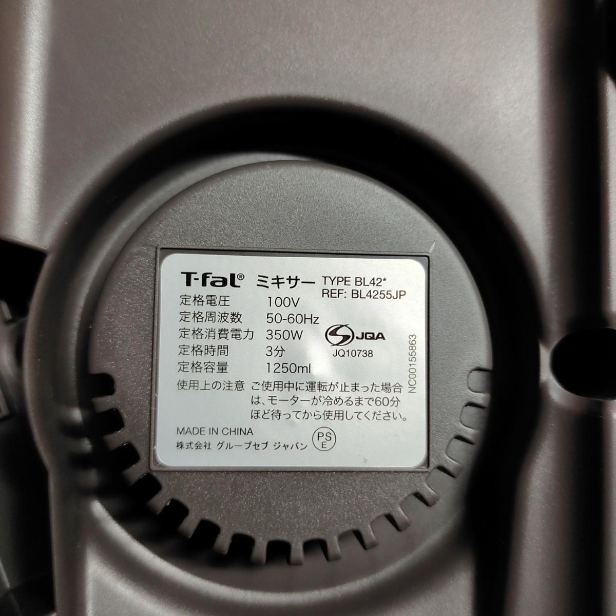T-fal ブレンドフォース ネオ 未使用