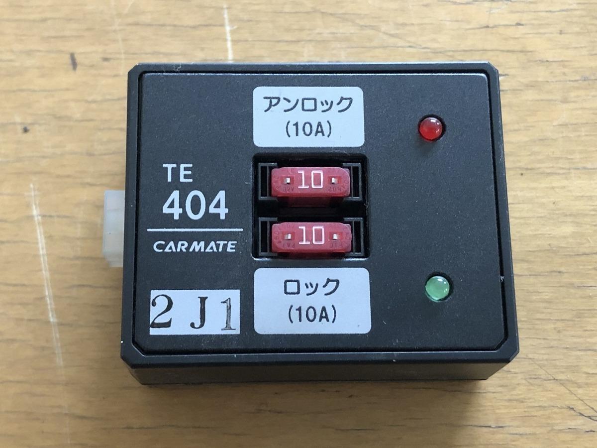 送料520円 CARMATE カーメイト TE-W7100 エンジンスターター TE54 TE428 TE404_画像6