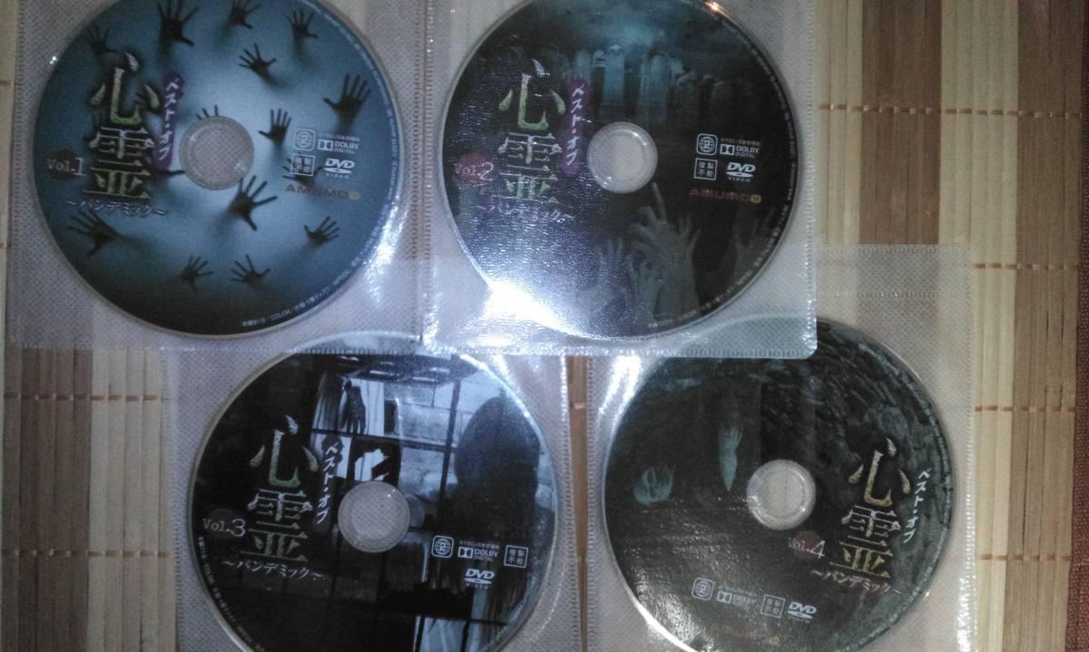 ■レンタル落ちDVD ベスト・オブ・心霊 ~パンデミック~ Vol.1-4 計4枚