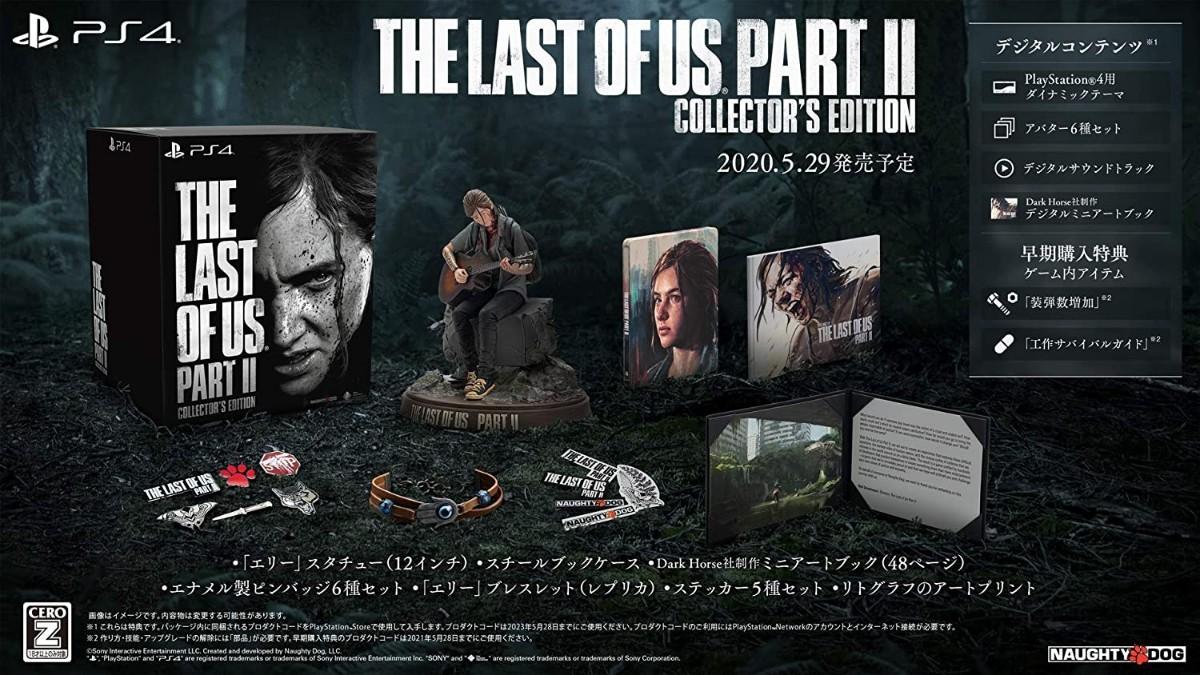 Last Of Us 2 コレクターズエディション ラストオブアス2