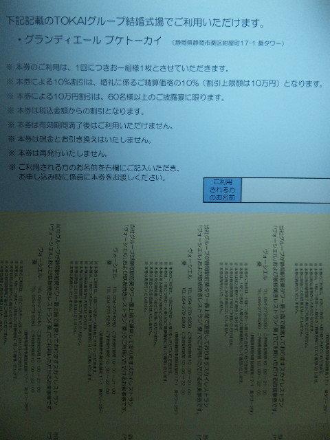 TOKAIホールディングス 株主優待 割引券_画像2