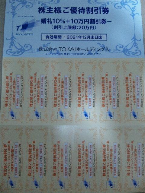TOKAIホールディングス 株主優待 割引券_画像1