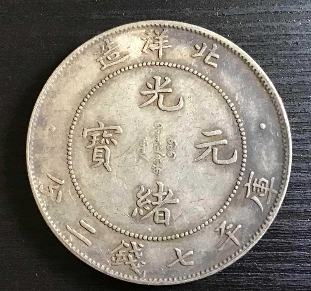 光緒元寶 庫平七錢ニ分 北洋造 中国 大清  34年 古錢