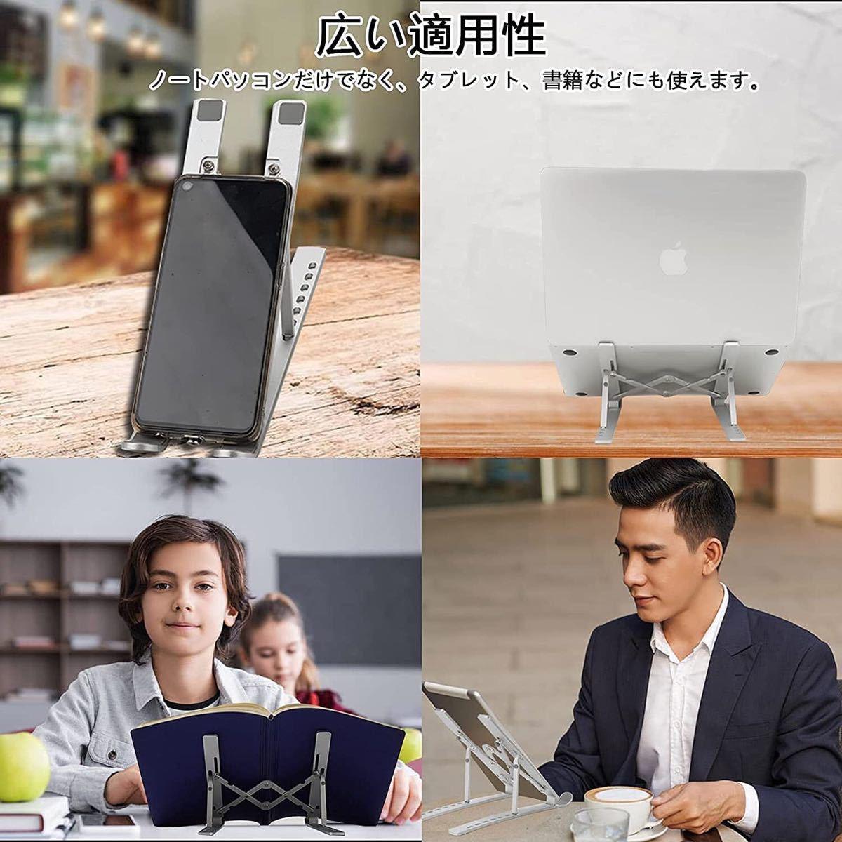 ノートパソコンスタンド PCスタンド 折りたたみ式 タブレットスタンド 調整可能 タブレット フォロー1000円オフ