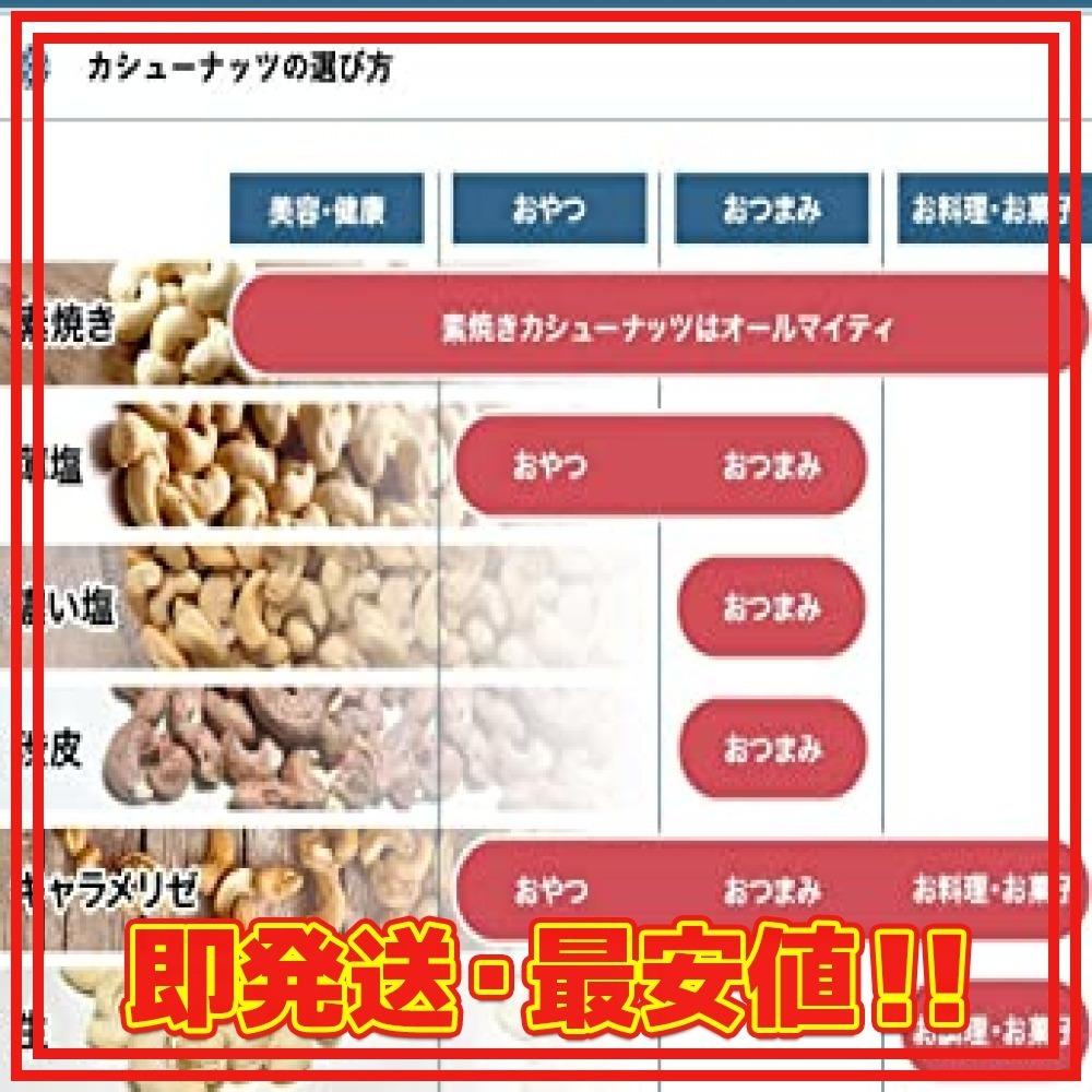 新品小島屋 無添加 カシューナッツ 1kg インド産 素焼き 無塩 無油 直火深煎り焙煎 ナッツCRL0_画像7