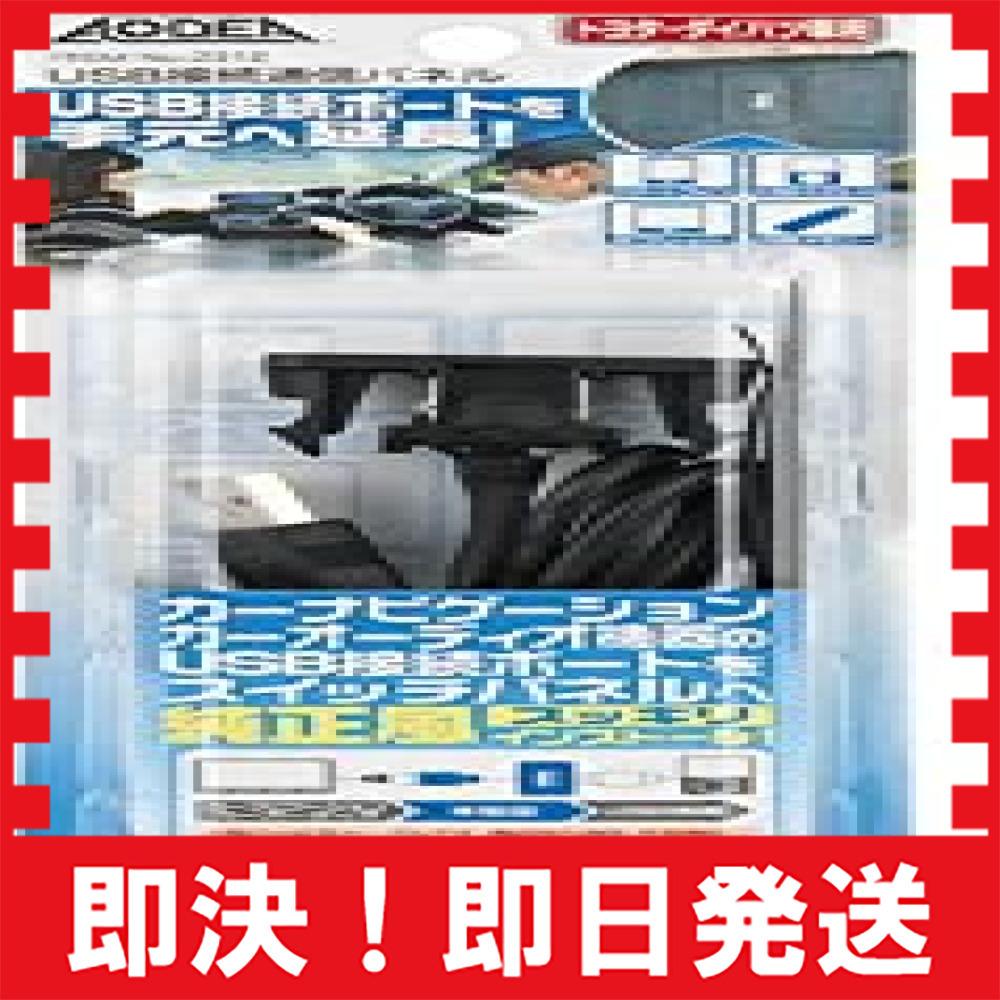 お買い得限定品+USB接続通信パネル 2312 エーモン AODEA(オーディア) USB接続通信パネル トヨタ車用 (2311_画像7