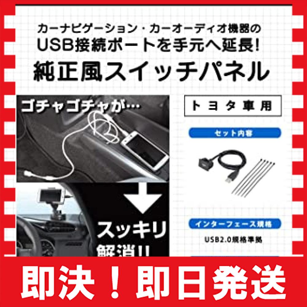 お買い得限定品+電源ソケット エーモン AODEA(オーディア) USB接続通信パネル トヨタ車用 (2311) & 電_画像3