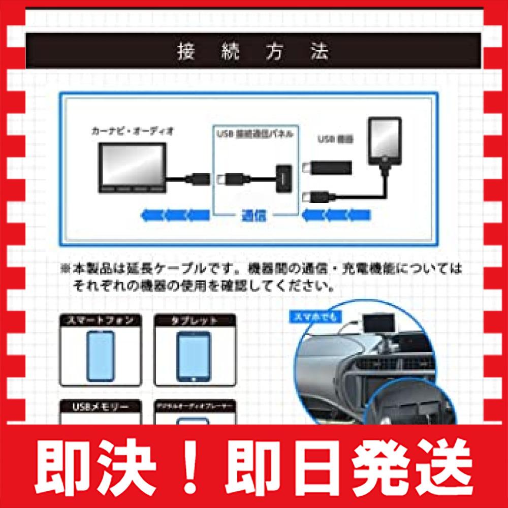 お買い得限定品+電源ソケット エーモン AODEA(オーディア) USB接続通信パネル トヨタ車用 (2311) & 電_画像4