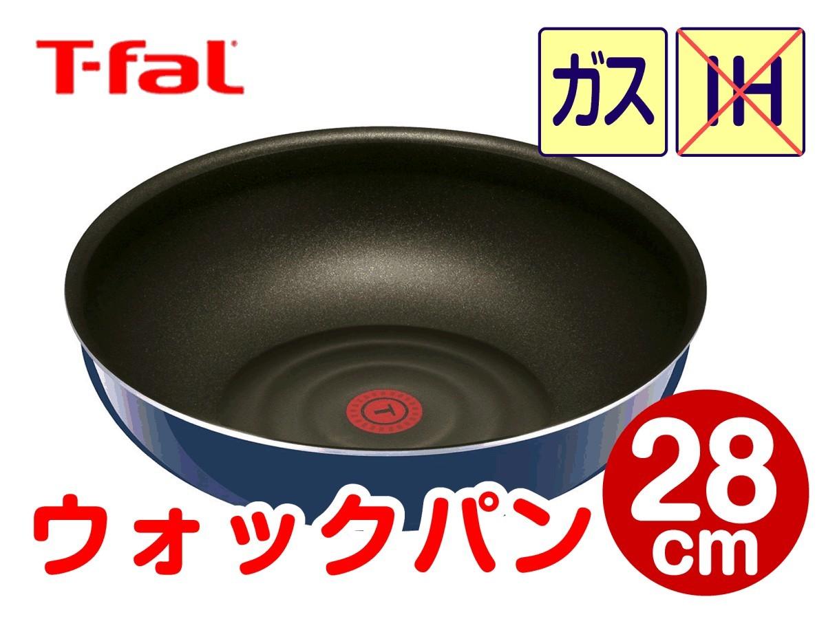 ★新品★ティファール ウォックパン 28cm グランブルー・プレミア