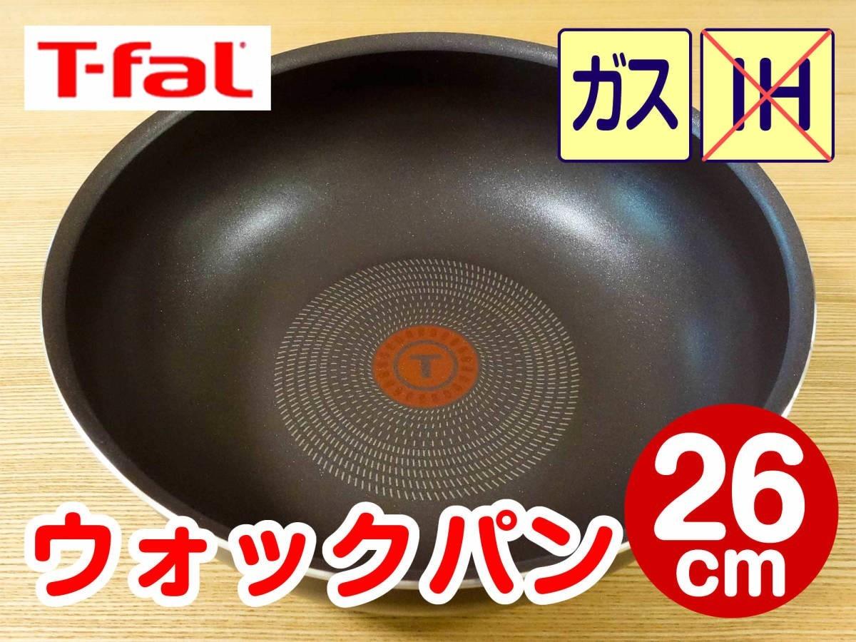 ★新品★ティファール ウォックパン 26cm ブラウニー