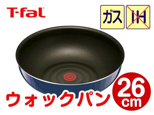 ★新品★ティファール ウォックパン 26cm グランブルー・プレミア