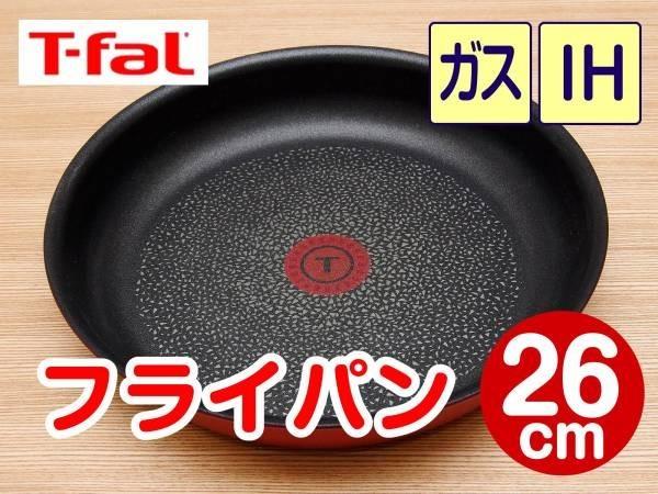 ★新品★ティファール フライパン 26cm ルビー・エクセレンス