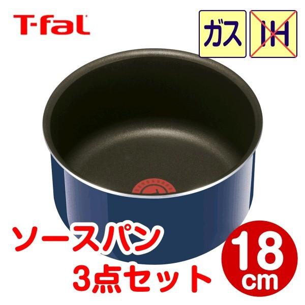 ★新品★ティファール ソースパン 18cm 3点セット グランブルー・プレミア