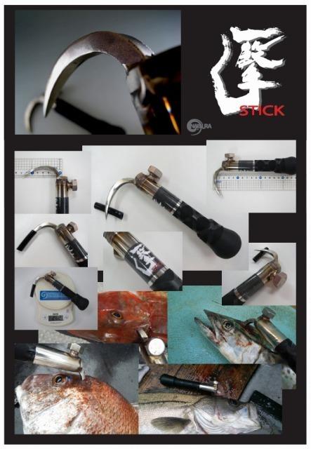 一撃スティック 旨い魚を持ち帰る 魚の脳〆用漁具_画像5