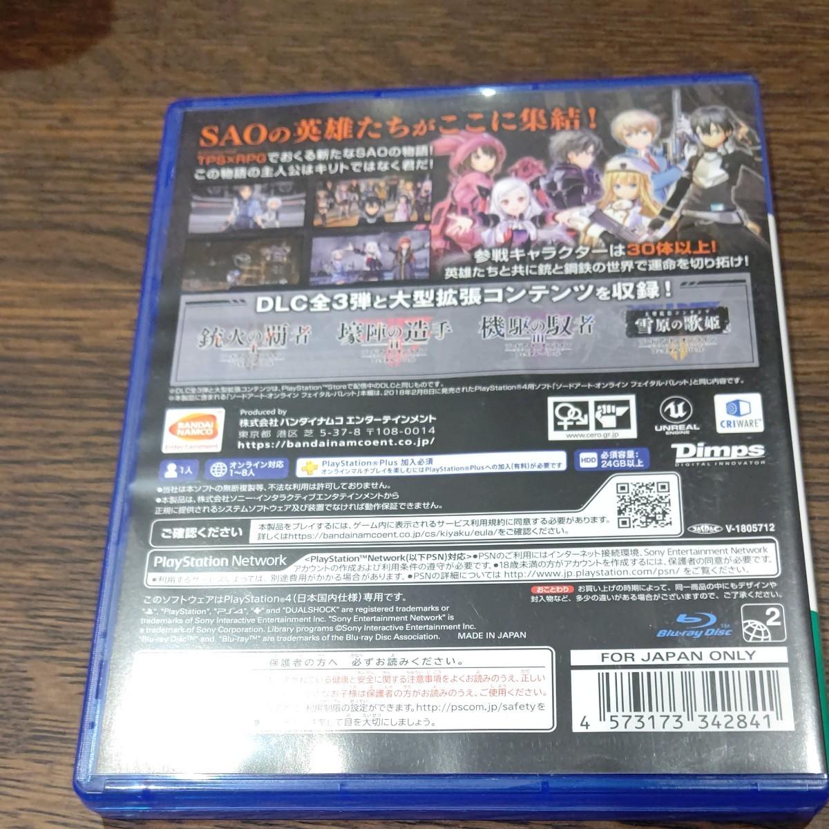 PS4 ソードアート オンライン フェイタルバレット コンプリートエディション SAO