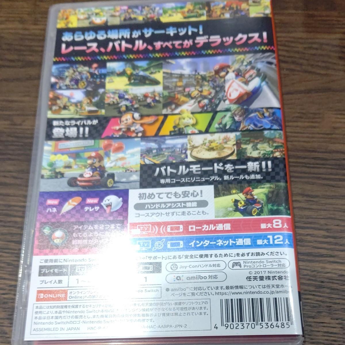 マリオカート8 デラックス ニンテンドースイッチ Switch ソフト 任天堂