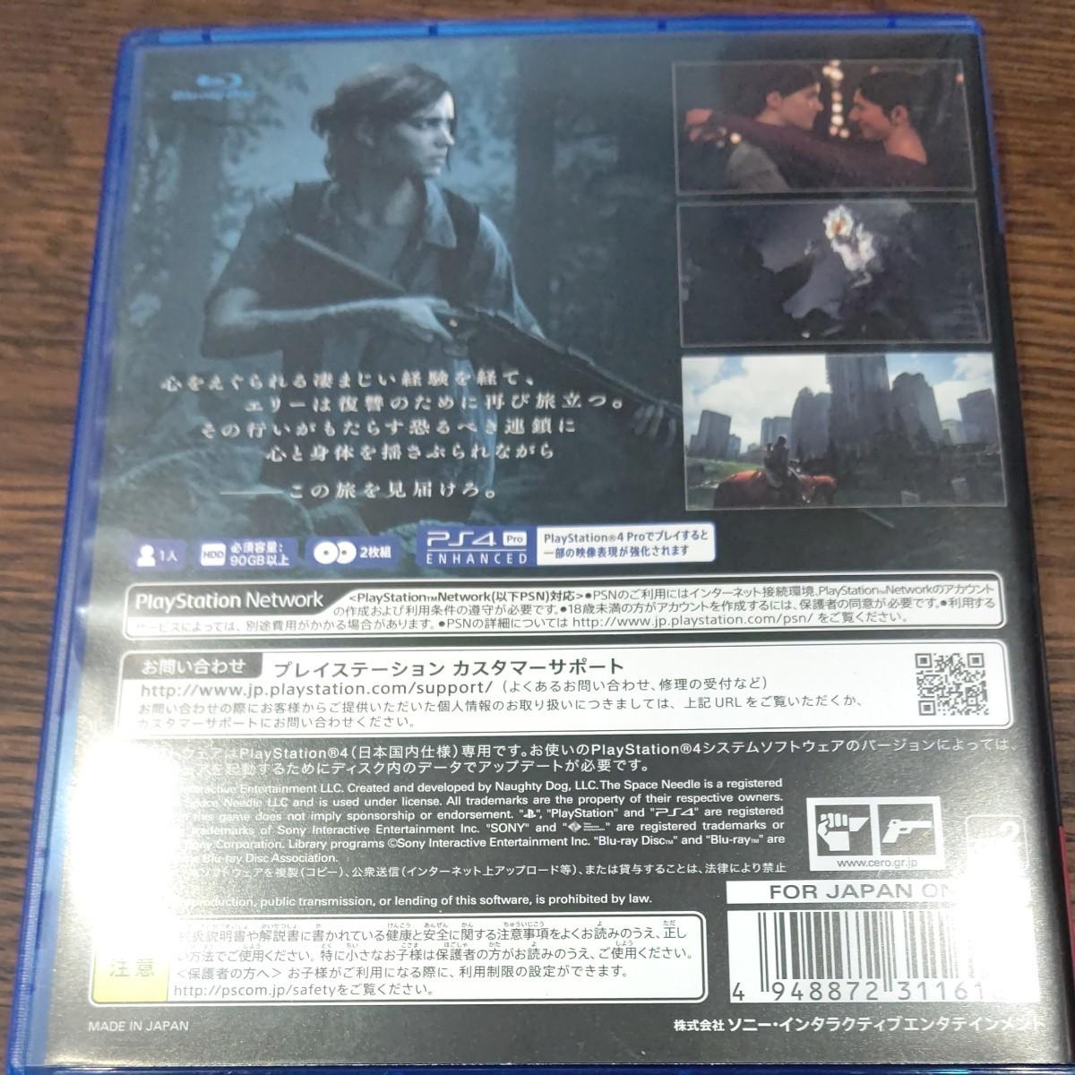 PS4 ラスト・オブ・アス2 The Last of Us Part Ⅱ
