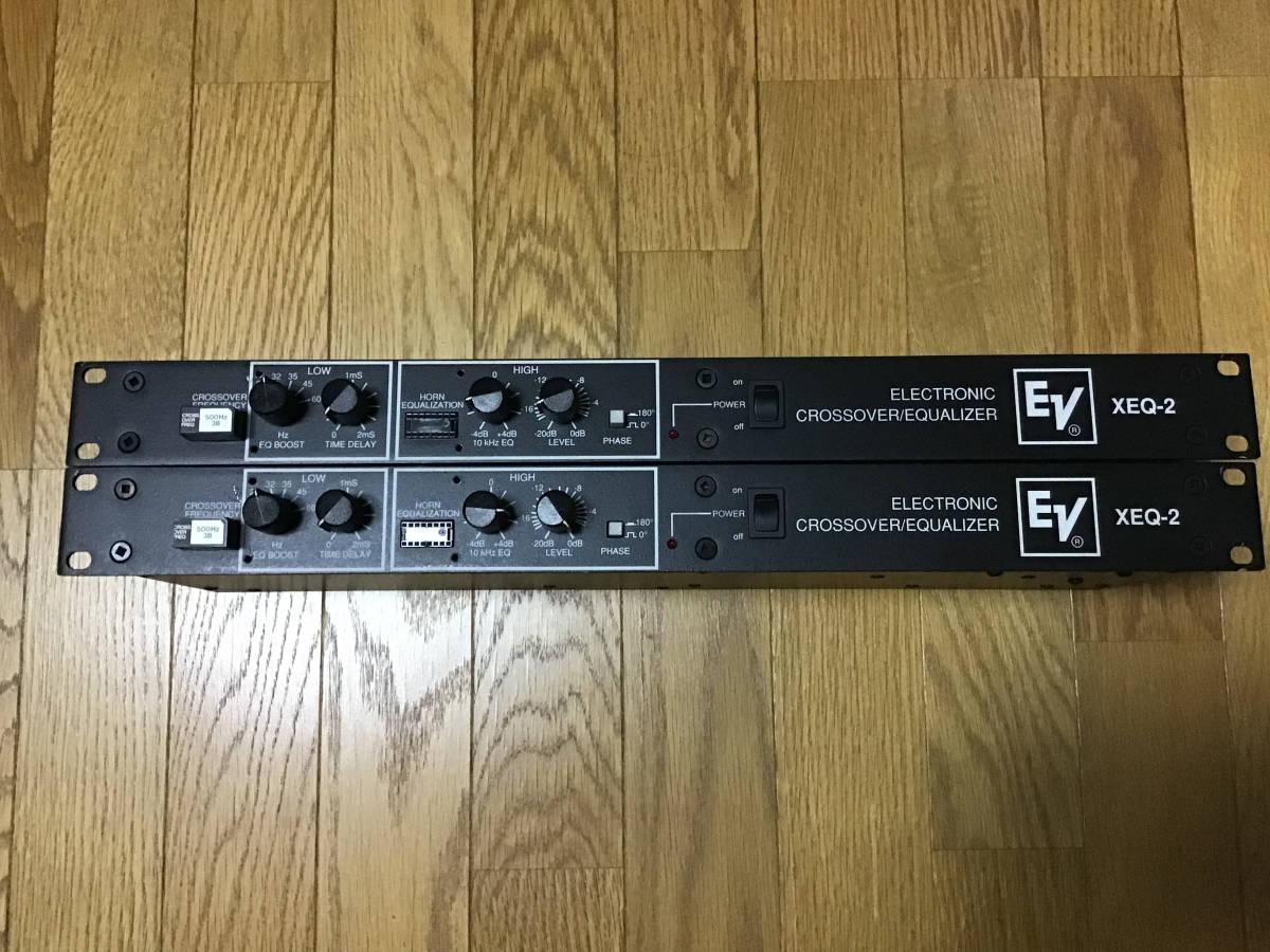 Electro Voice エレクトロボイス XEQ-2 チャンネルデバイダー クロスオーバー 2台セット