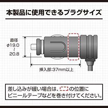 エーモン 電源ソケット DC12V/24V80W以下 プラグロックタイプ (1541)_画像4