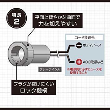 エーモン 電源ソケット DC12V/24V80W以下 プラグロックタイプ (1541)_画像3