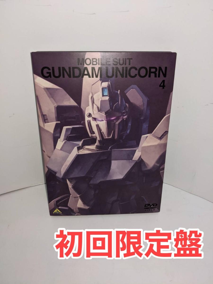 初回限定版 機動戦士ガンダムUC DVD ユニコーン