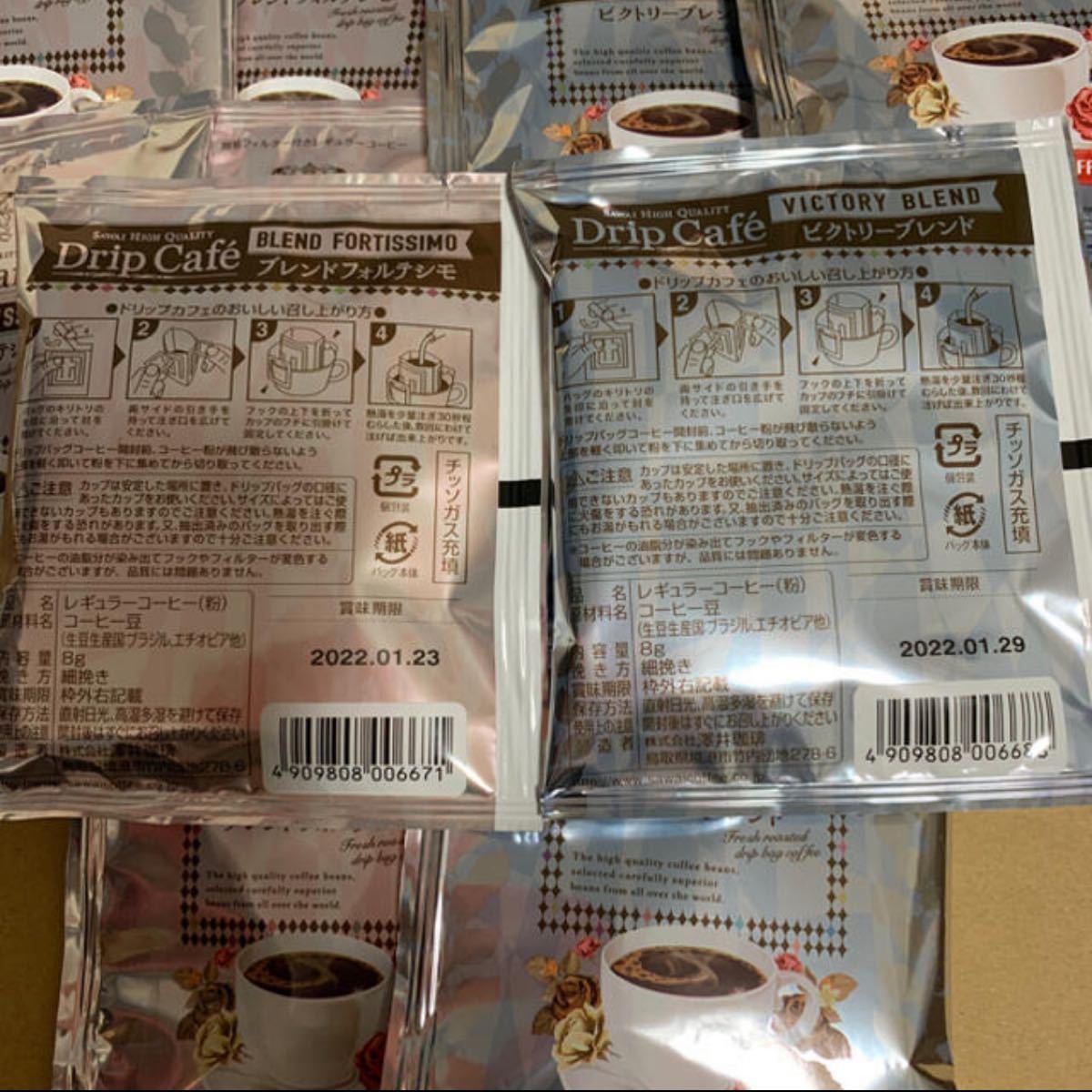 澤井珈琲 20杯分 ドリップコーヒー 2種類