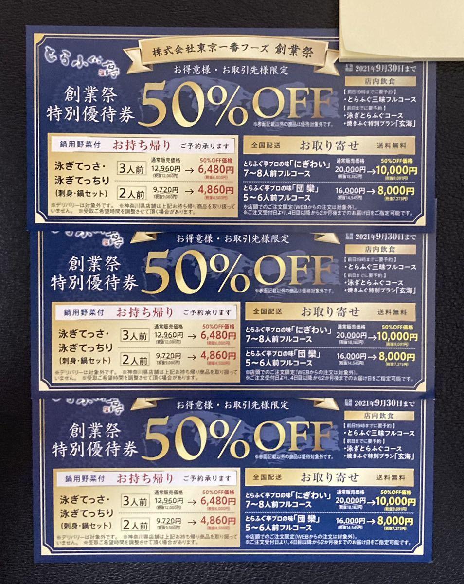 【残り2枚・価格等相談可】とらふぐ亭 創業祭特別優待券 50%OFF 1~2枚 4名まで(実質2名無料) 2021年9月30日期限 東京一番フーズ_画像1