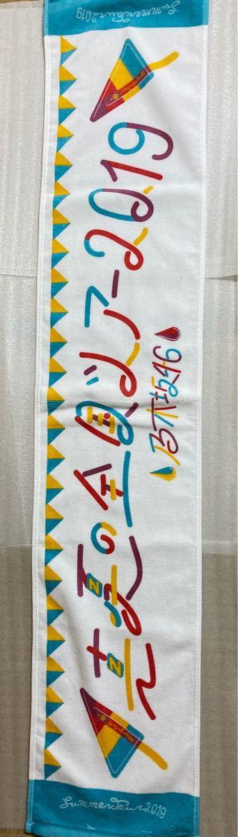 乃木坂46マフラータオル 真夏の全国ツアー2019