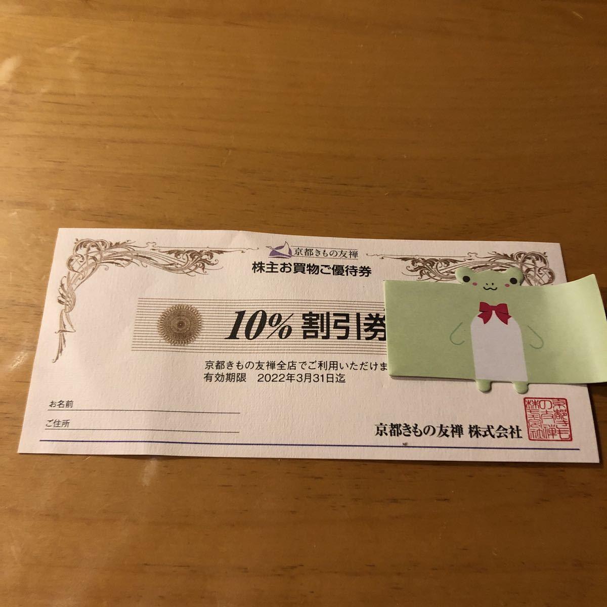 株主優待 京都きもの友禅 株式会社 株主お買物ご優待券 10%割引券 2022.3.31まで_画像1
