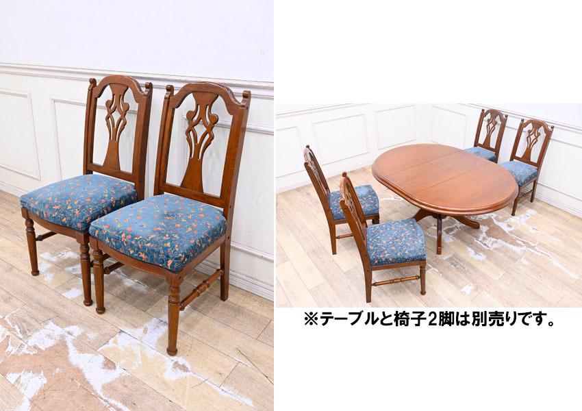 DI182 三越家具 ブルージュ Brugge 英国調 クラシック ダイニングチェア 食卓椅子 2脚セット 椅子2脚とテーブルは別売り_画像1