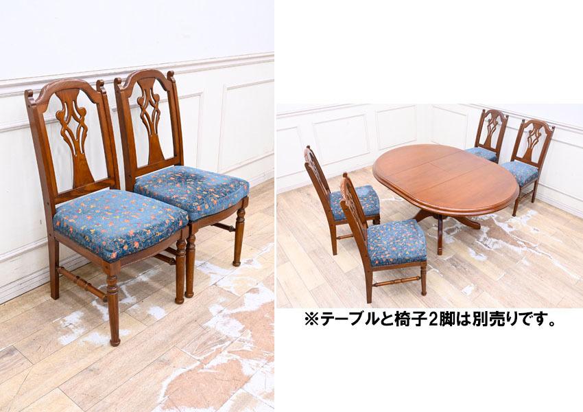 DI183 三越家具 ブルージュ Brugge 英国調 クラシック ダイニングチェア 食卓椅子 2脚セット 椅子2脚とテーブルは別売り_画像1