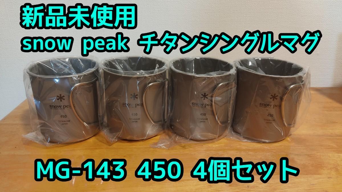 週末限定値下げ【新品未使用】 スノーピーク チタンシングルマグ 450 4個セット MG-143