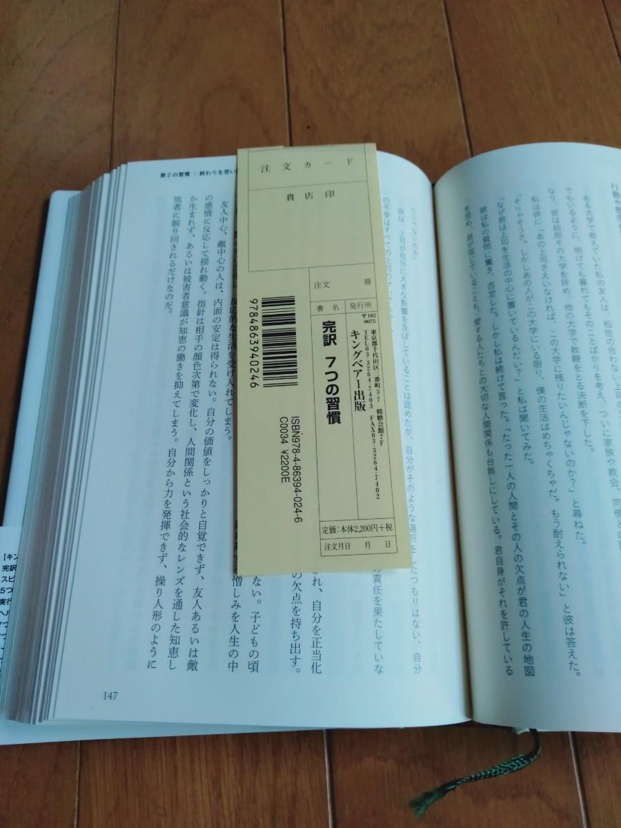 未読「完訳7つの習慣 人格主義の回復」スティーブン・R・コヴィー / フランクリン・コヴィー・ジャパン定価: ¥ 2,420