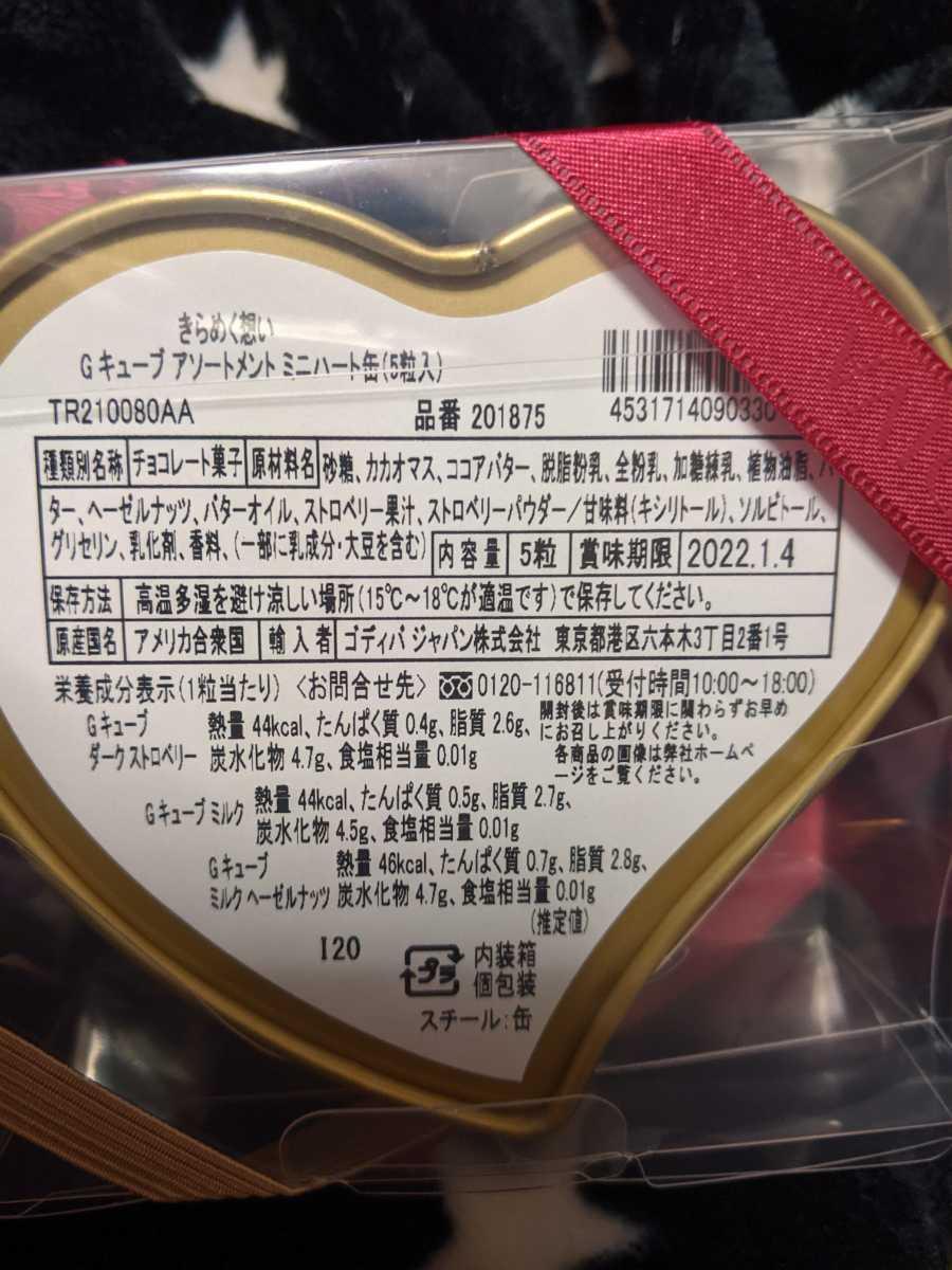 【未開封】ゴディバ アソートメント 2つセット缶 ギフト ハート チョコ きらめく想い キューブ _画像3
