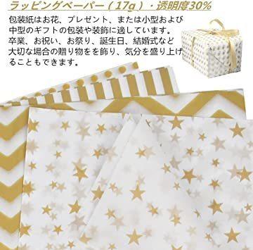 新品Idealeben ラッピングペーパー 35 * 50 cm 薄葉紙 ラッピング 包装紙 梱包 4種類 20枚入DLF8_画像4
