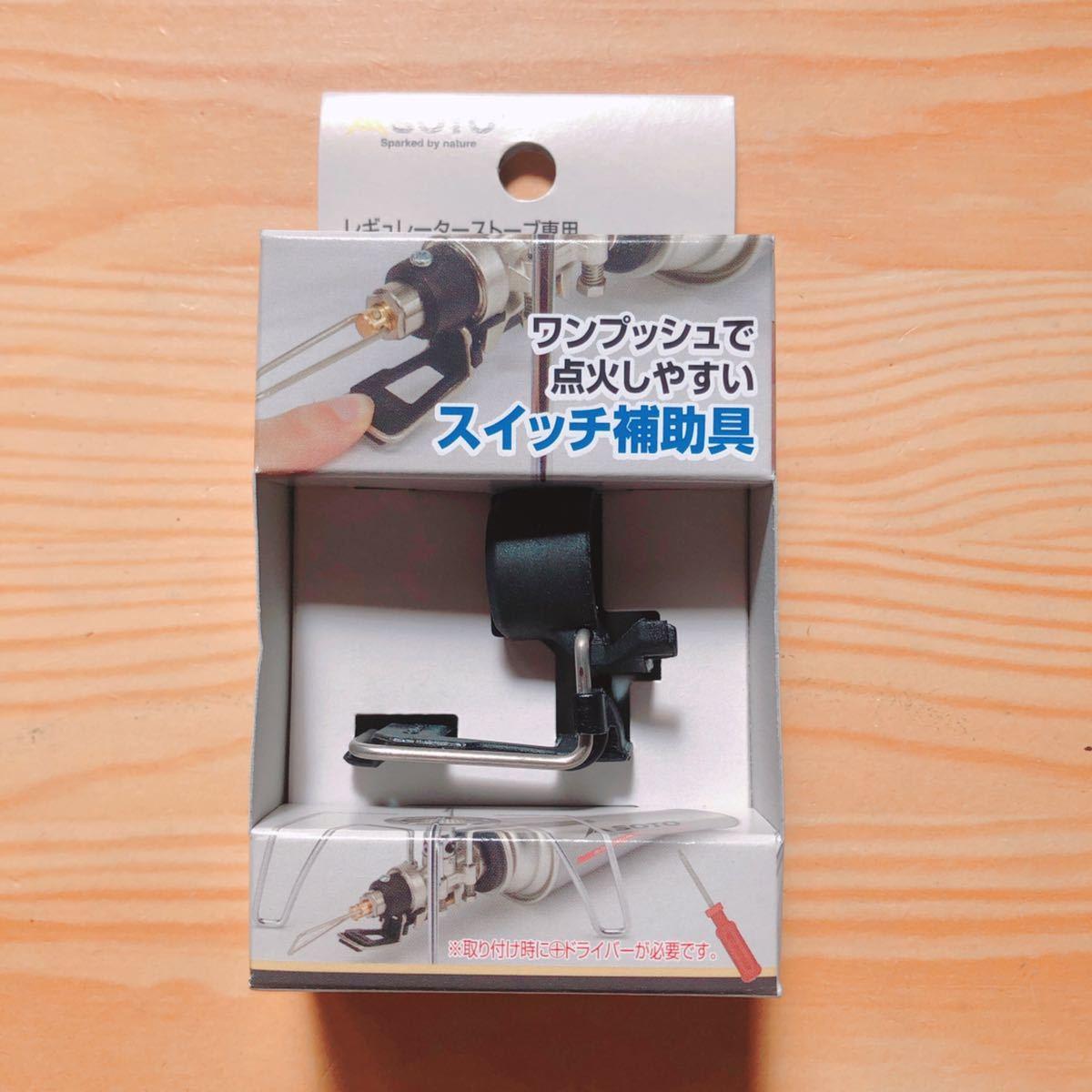 SOTO ST310 ST310MCに適合するアシストレバー