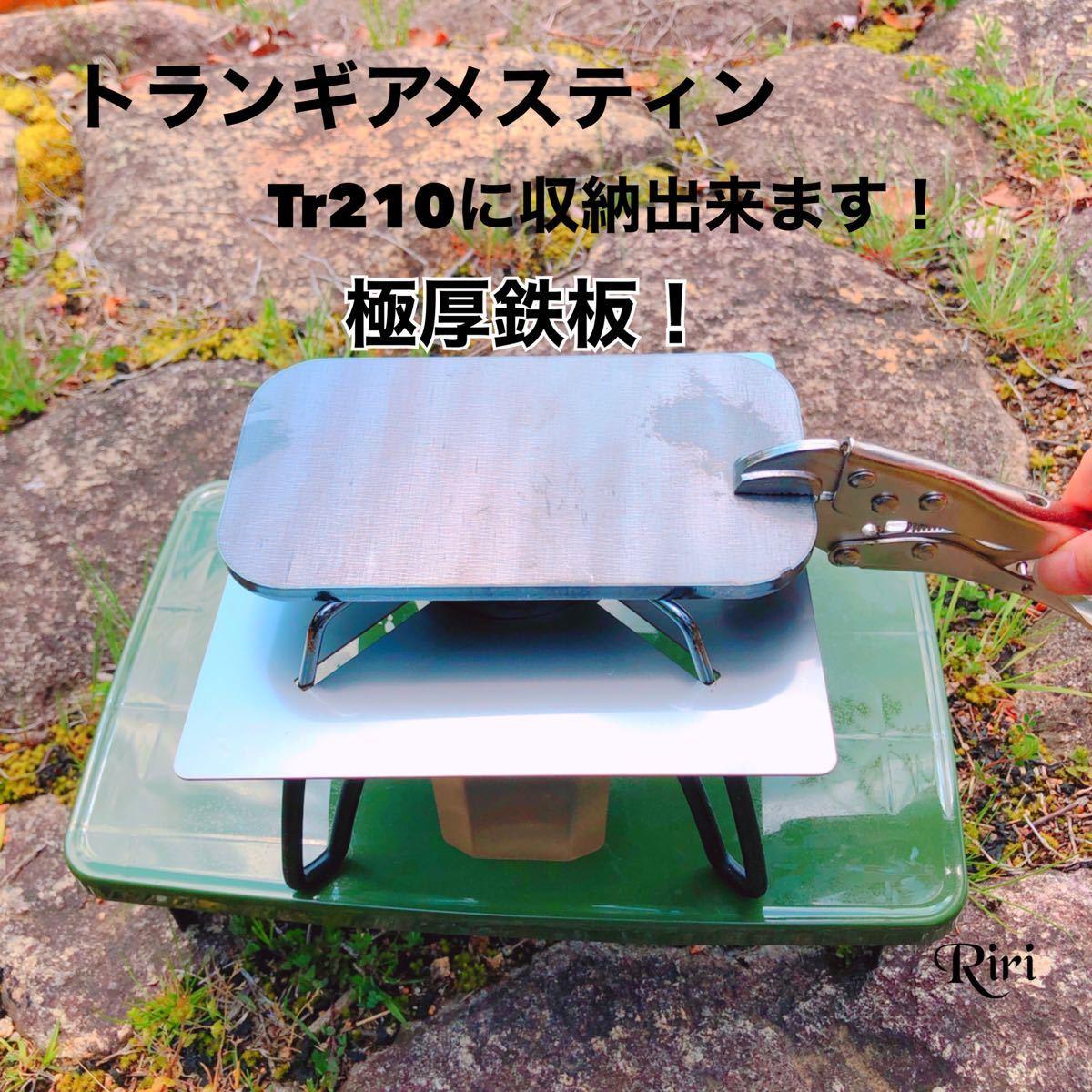 鉄板 スモール メスティン トランギア 6ミリ 黒皮鉄板 国産 アウトドア キャンプ