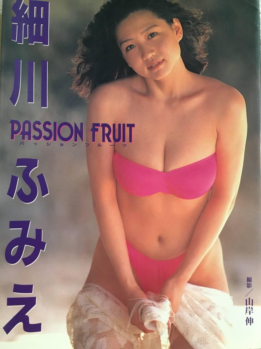 細川ふみえ 写真集 『 PASSION FRUIT 』_画像2