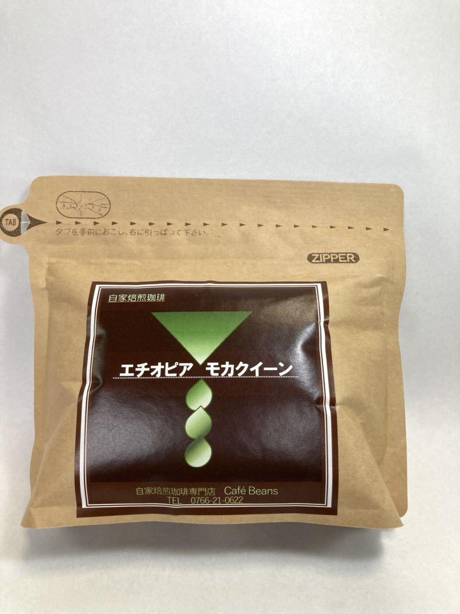 エチオピア モカクィーン 自家焙煎レギュラーコーヒー粉 100g3袋セット アメリカン ブルーマウンテン コーヒー豆 エチオピア