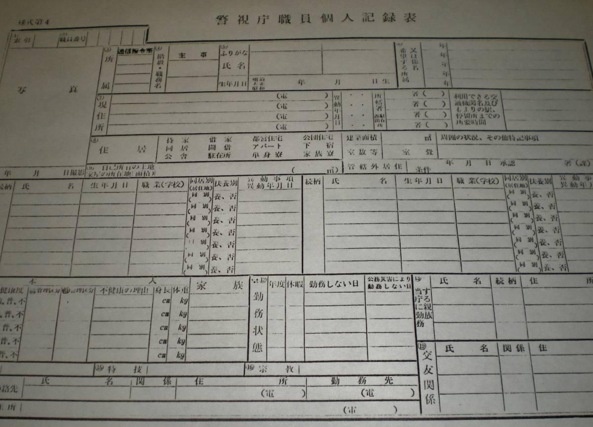 ☆警視庁職員個人記録表【様式第4】☆_画像1