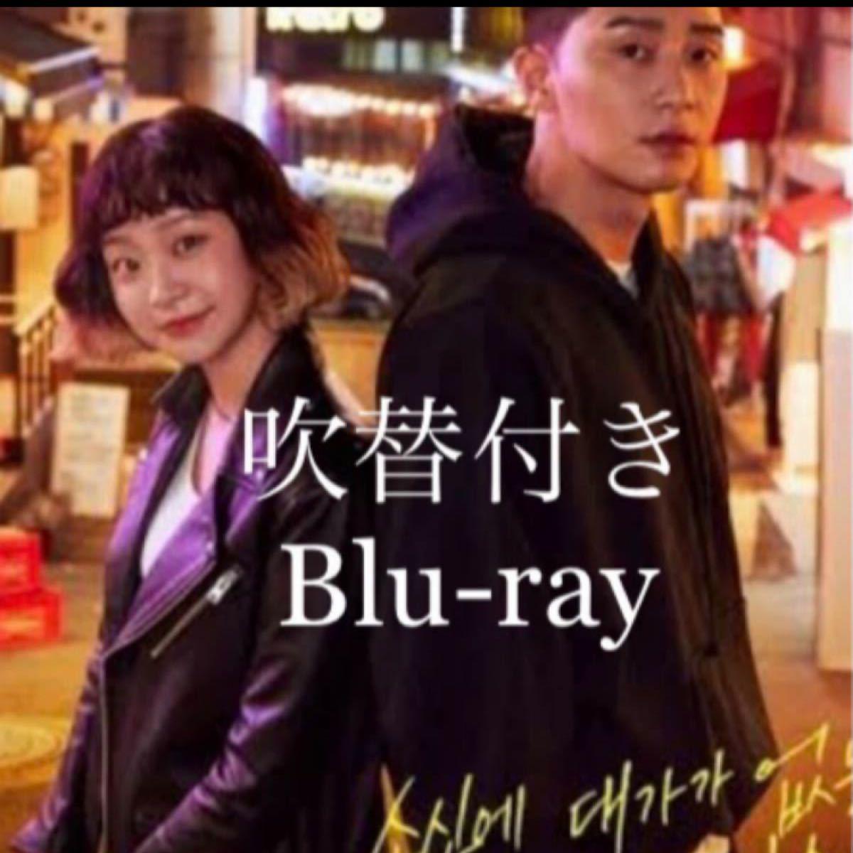 韓国ドラマ イテオンクラス Blu-ray