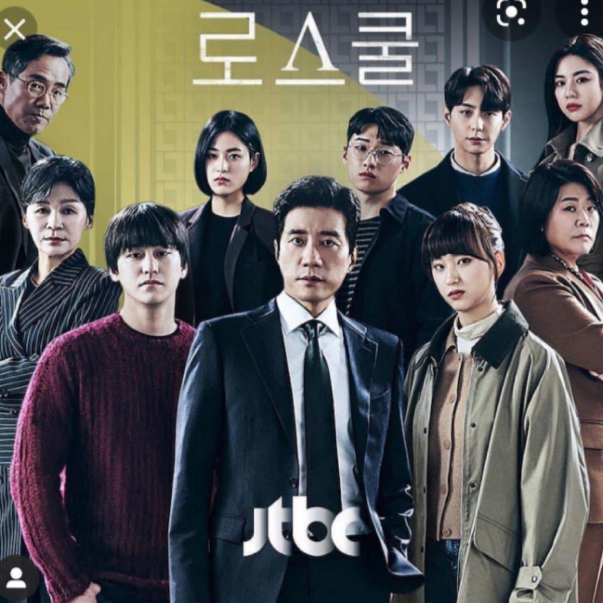 韓国ドラマ ロースクール Blu-ray